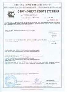Сертификат соответствия RADIKO панельные радиаторы