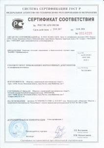 Сертификат соответствия RADIKO