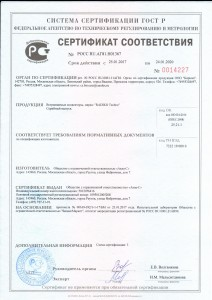 Сертификат соответствия RADIKO Techno